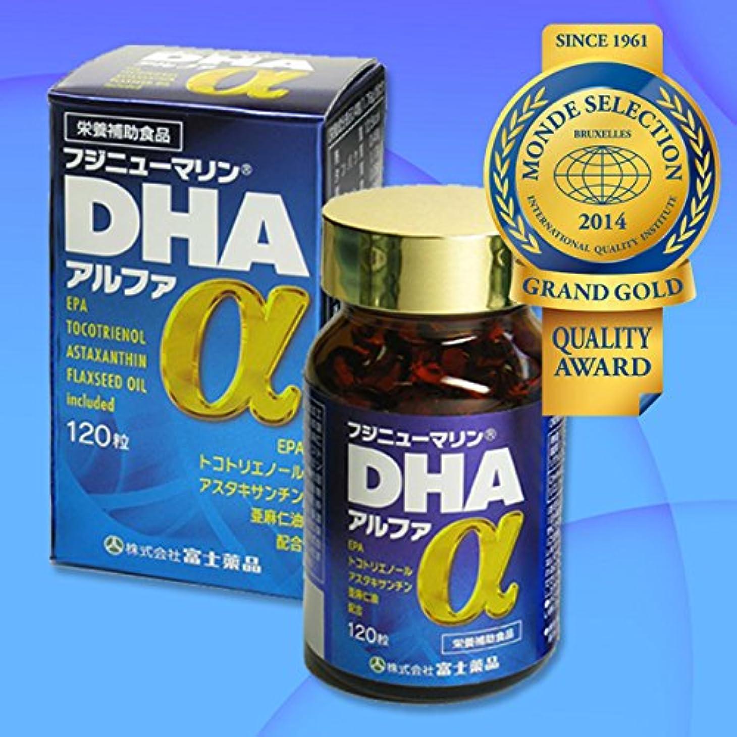 彫るベーカリー作り富士薬品 DHA&EPAフジニューマリンDHAα 120粒入り