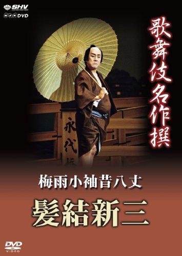歌舞伎名作撰 梅雨小袖昔八丈 髪結新三 [DVD]
