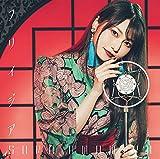 【Amazon.co.jp限定】フリイジア (通常盤) (オリジナルブロマイド付)