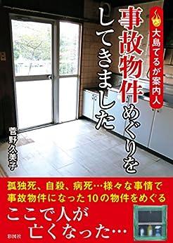 [菅野久美子]の大島てるが案内人 事故物件めぐりをしてきました