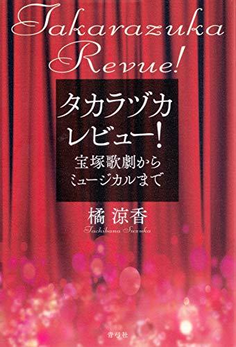 タカラヅカレビュー!  宝塚歌劇からミュージカルまで