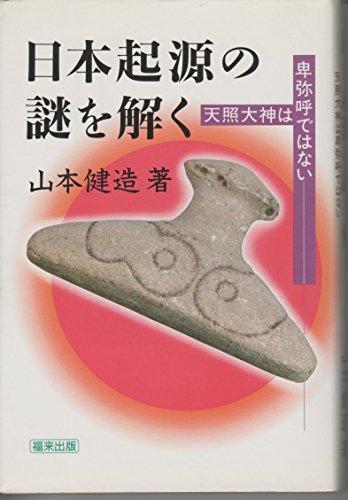 日本起源の謎を解く―天照大神は卑弥呼ではない