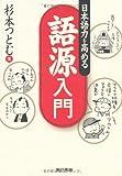 日本語力を高める語源入門
