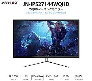 JAPANNEXT JN-IPS27144WQHD 27インチ液晶ディスプレイ AMD freesync 144Hz 1ms PCモニター