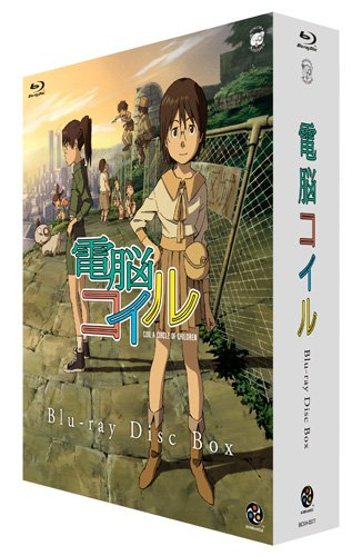 電脳コイル Blu-ray Disc Box