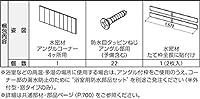YKKAPオプション 窓サッシ ウィンスター エイピア:浴室用防水部品セット [YW]ホワイト