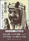 砂漠の豹イブン・サウド―サウジアラビア建国史