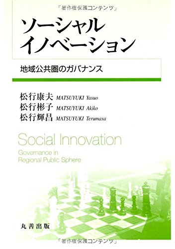ソーシャルイノベーション 地域公共圏のガバナンスの詳細を見る