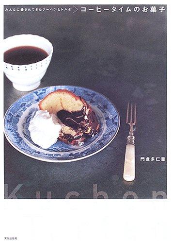 コーヒータイムのお菓子—みんなに愛されてきたクーヘンとトルテ