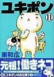 ユキポンのお仕事(11) (ヤンマガKCスペシャル)