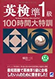 英検準1級100時間大特訓(CD BOOK)