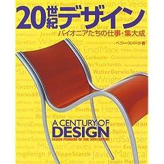 20世紀デザイン―パイオニアたちの仕事・集大成