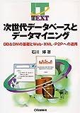 次世代データベースとデータマイニング―DB&DMの基礎とWeb・XML・P2Pへの適用 (IT text)