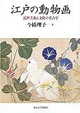 江戸の動物画―近世美術と文化の考古学