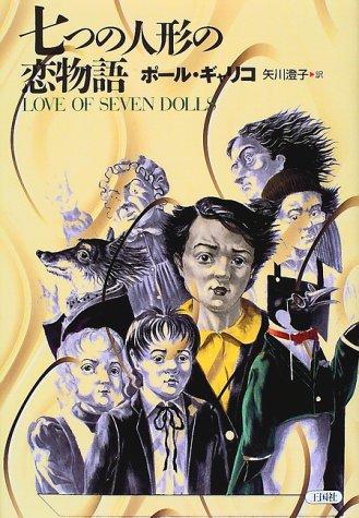 七つの人形の恋物語 (海外ライブラリー)の詳細を見る