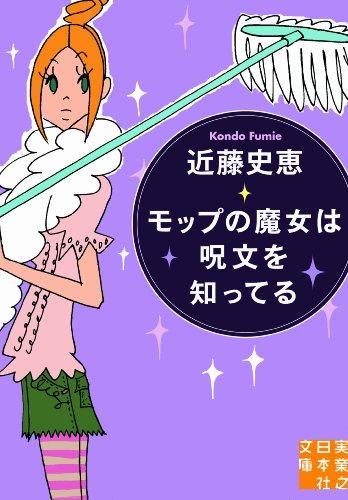モップの魔女は呪文を知ってる (実業之日本社文庫)の詳細を見る
