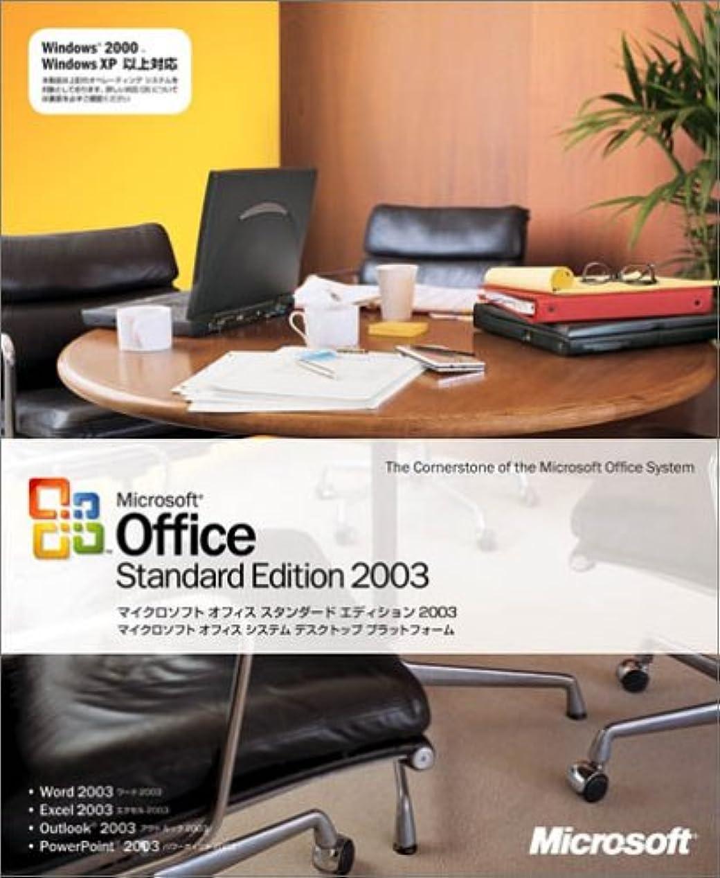名誉スタイル間に合わせ【旧商品/サポート終了】Microsoft Office Standard Edition 2003