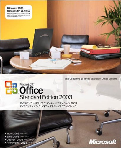 【旧商品/サポート終了】Microsoft Office Standard Edition 2003