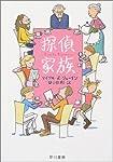 探偵家族 (ハヤカワ・ミステリ文庫)