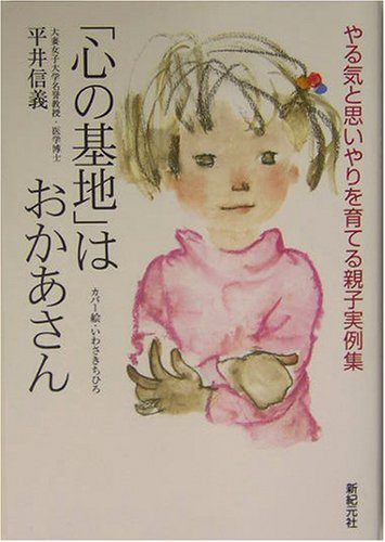 「心の基地」はおかあさん―やる気と思いやりを育てる親子実例集 (子育てシリーズ)の詳細を見る
