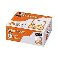 ビュートンジャパン TANOSEE スライドクリップ L シルバー 1箱(50個) (×2セット)