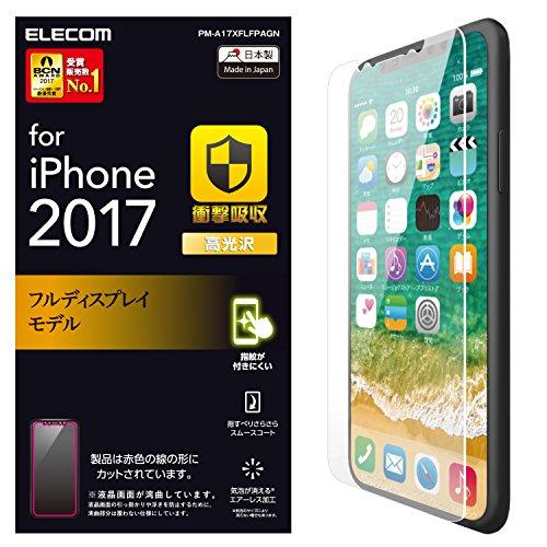 iPhoneX/フィルム/衝撃吸収/防指紋/光沢 PM-A17XFLFPAGN 1枚
