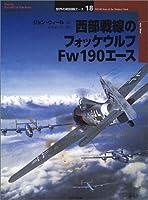 西部戦線のフォッケウルフFw190エース (オスプレイ・ミリタリー・シリーズ―世界の戦闘機エース)