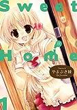 Sweet Home / やまぶき 綾 のシリーズ情報を見る