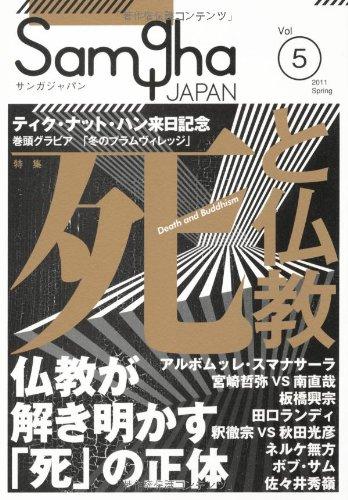 [画像:サンガジャパン Vol.5(2011Spring)]