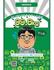 ダイエットサプリメント「99,8Kgでした」は。がんばるあなたをそっと応援!サラシア×キャンドルブッシュ×酵母×ギムネマエキス 60粒 約30日分 酵素×酵母