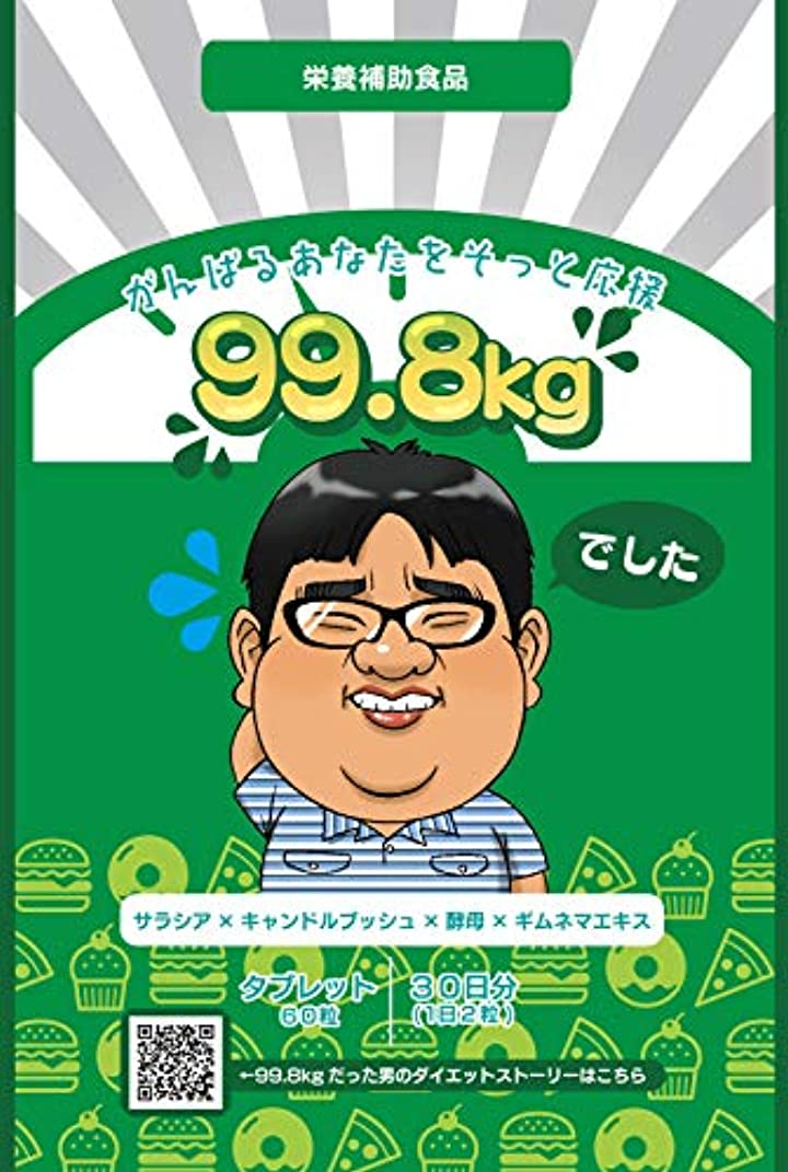 ドラッグ漫画グラディス酵素×酵母ダイエットサプリメント「99,8Kgでした」は。がんばるあなたをそっと応援!サラシア×キャンドルブッシュ×酵母×ギムネマエキス 60粒 約30日分