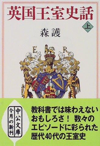 英国王室史話〈上〉 (中公文庫)の詳細を見る