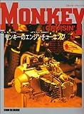 Monkey cruisin' (No.3)