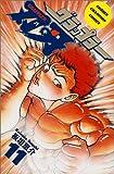 グラップラー刃牙 (11) (少年チャンピオン・コミックス)