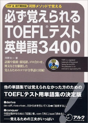 必ず覚えられるTOEFLテスト英単語3400 CD付の詳細を見る