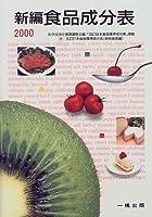 新編 食品成分表―四訂準拠〈2000〉