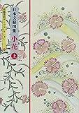 日本文様図集 小花〈上〉 (京都書院アーツコレクション)