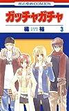 ガッチャガチャ 3 (花とゆめコミックス)