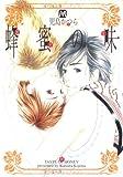 コミックス / 児島 かつら のシリーズ情報を見る