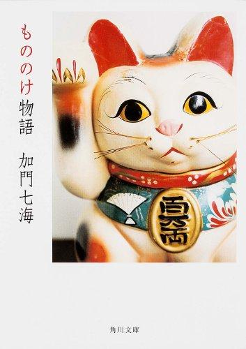 もののけ物語 (角川文庫)の詳細を見る