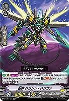 ヴァンガード V-EB07/015 獣神 グランツ・ドラゴン (RR ダブルレア) エクストラブースター第7弾 The Heroic Evolution
