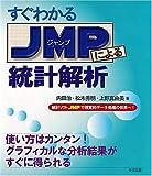すぐわかるJMPによる統計解析―統計ソフトJMPで視覚的データ処理の世界へ!
