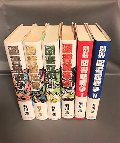 「図書館戦争」シリーズ 4冊セット