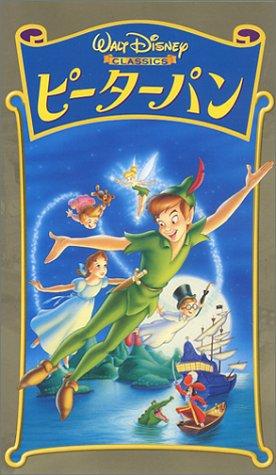 ピーターパン【二カ国語版】 [VHS]