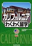 """カリフォルニアわくわく留学 (""""Waku‐waku""""study abroad)"""
