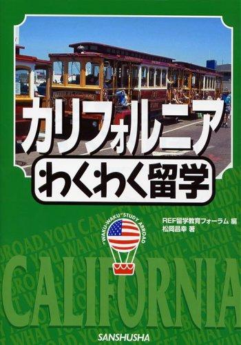 """カリフォルニアわくわく留学 (""""Waku‐waku""""study abroad)の詳細を見る"""