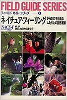 ネイチュア・フィーリング―からだの不自由な人たちとの自然観察 (フィールドガイドシリーズ)