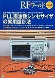 PLL周波数シンセサイザの実用設計法 (RFワールド No.20): 動作原理と基礎知識を知り,PLL designツールで楽々設計! (RFワールド (20))