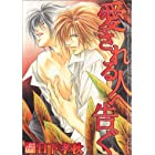 愛される人へ告ぐ (ドラコミックス (No.032))