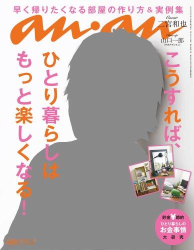 an・an (アン・アン) 2013年 3/27号 [雑誌]の詳細を見る